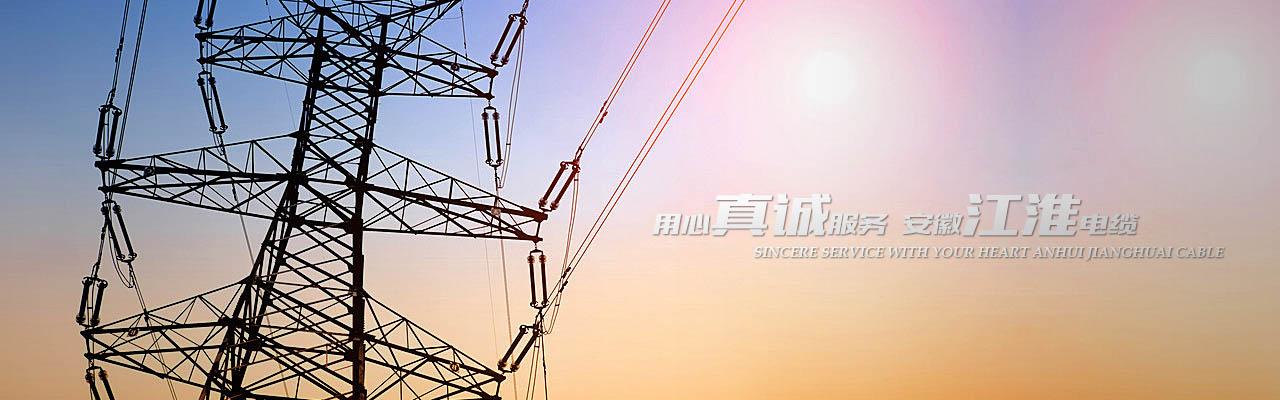 为全球电力传输创造无限可能