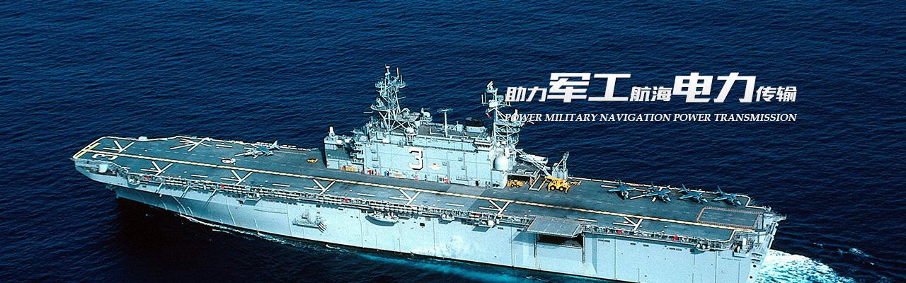 助力军工航海电力传输
